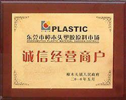 天翔塑胶原料有限公司