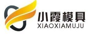 台州市黄岩小霞模具公司