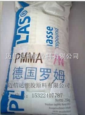 代理PMMA塑料原料