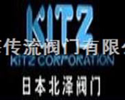 日本KITZ进口阀门 日本北泽进口阀门