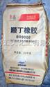 供应顺丁橡胶,氯化丁基胶,液体丁基胶