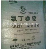 供应氯丁橡胶 CR1222 重庆长寿化工