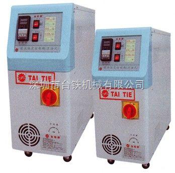 深圳台铁模温机、塑料制品专业模温机、模具恒温机