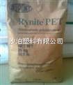 美国杜邦PET,PET,545