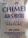 ABS塑胶原料PA-763A