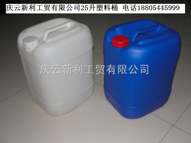 20升塑料桶 20升塑料桶