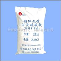硫酸钡厂家、硫酸钡生产厂家超细改性沉淀硫酸钡(涂料专用型)