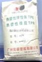 供应注塑级亚光TPR塑胶原料