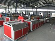 YF240--PVC塑料异型材生产线