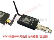 GPRS无线压力传感器/变送器