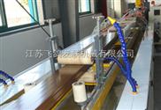 PVC型材異型材擠出生產線