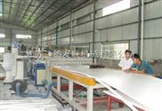 PVC片材擠出生產線