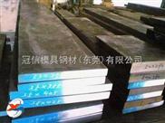 W302,W400奥地利百禄热作压铸模具钢材