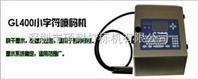 小字符电线电缆喷码机销售